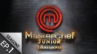 [Full Episode] MasterChef Junior Thailand มาสเตอร์เชฟ จูเนียร์ ประเทศไทย Season1 Episode1