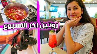 روتين لين الصعيدي في نهاية الأسبوع 😍 رحت مطعم بابا 🍽🍹