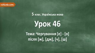 #46 Чергування [е] - [о] після [ж], [дж], [ч], [ш]. Відеоурок з української мови 5 клас