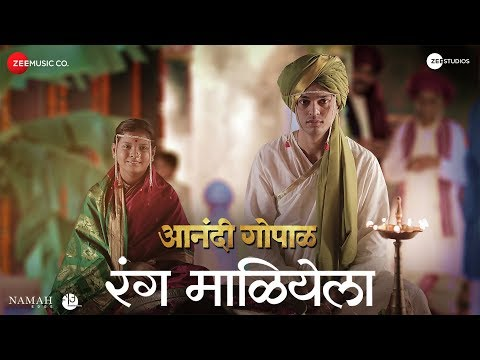 Ranga Maliyela | Anandi Gopal | Ketaki Mategaonkar & Sharayu Date | Hrishikesh - Saurabh - Jasraj