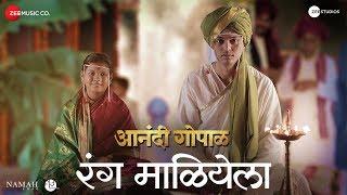 Ranga Maliyela Anandi Gopal Ketaki Mategaonkar & Sharayu Date Hrishikesh Saurabh Jasraj