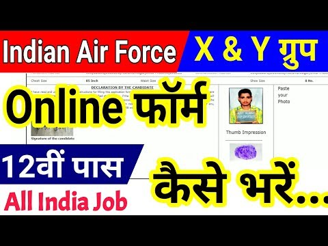 How To Fill Indian Air Force Group X Online Form 2019 | Group Y Online Form Kaise Bhare 2018