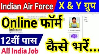 How To Fill Indian Air Force Group X Online Form 2019   Group Y Online Form Kaise Bhare 2018