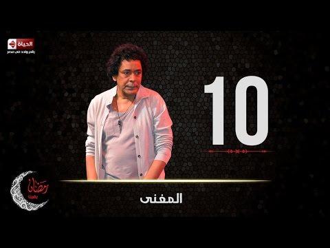 حصريا مسلسل المغني | الحلقة العاشرة (10) كاملة | بطولة الكينج محمد منير
