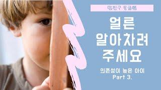 육아 아동심리 | 의존성이 높은 아이 - 소근육 발달 …