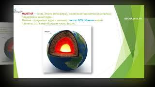 Внутреннее строение Земли. Виды земной коры. Видеоурок - презентация