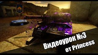Видеоурок №3-ТАНКИ ОНЛАЙН