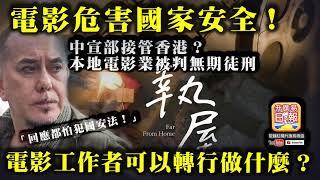 6.13 【電影危害國家安全!】中宣部接管香港?本地電影業被判無期徒刑,電影工作者可以轉行做什麼?