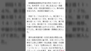 鈴木兄やんに涙「天皇の料理番」第9話16・7%!自己最高更新 スポニ...