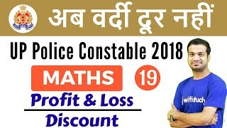 10:30 PM - UP Police 2018 | Maths by Naman Sir | Profit & Loss and Discount