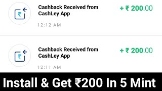 Install & Get ₹200 free Paytm Cash In Just 5 Minte