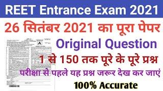 Rajasthan REET 26 September 2021 Paper/राजस्थान REET 26 सितंबर 2021 Full Paper Answer key/REET 2021