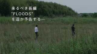 濱口竜介監督作品 「不気味なものの肌に触れる」予告編 http://loadshow...