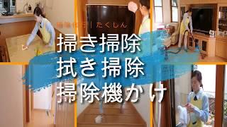 杉並区掃除代行「たくしん」|掃き・拭き掃除 thumbnail