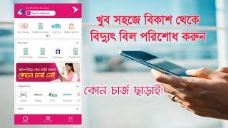 How to pay Palli Bidyut bill by bkash