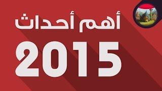 أهم 10 أحداث في عام 2015