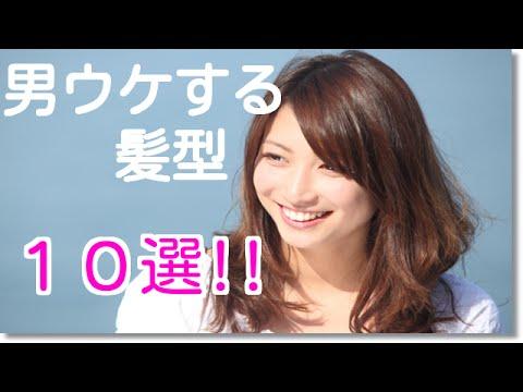 髪型 男子ウケがいい髪型 : youtube.com
