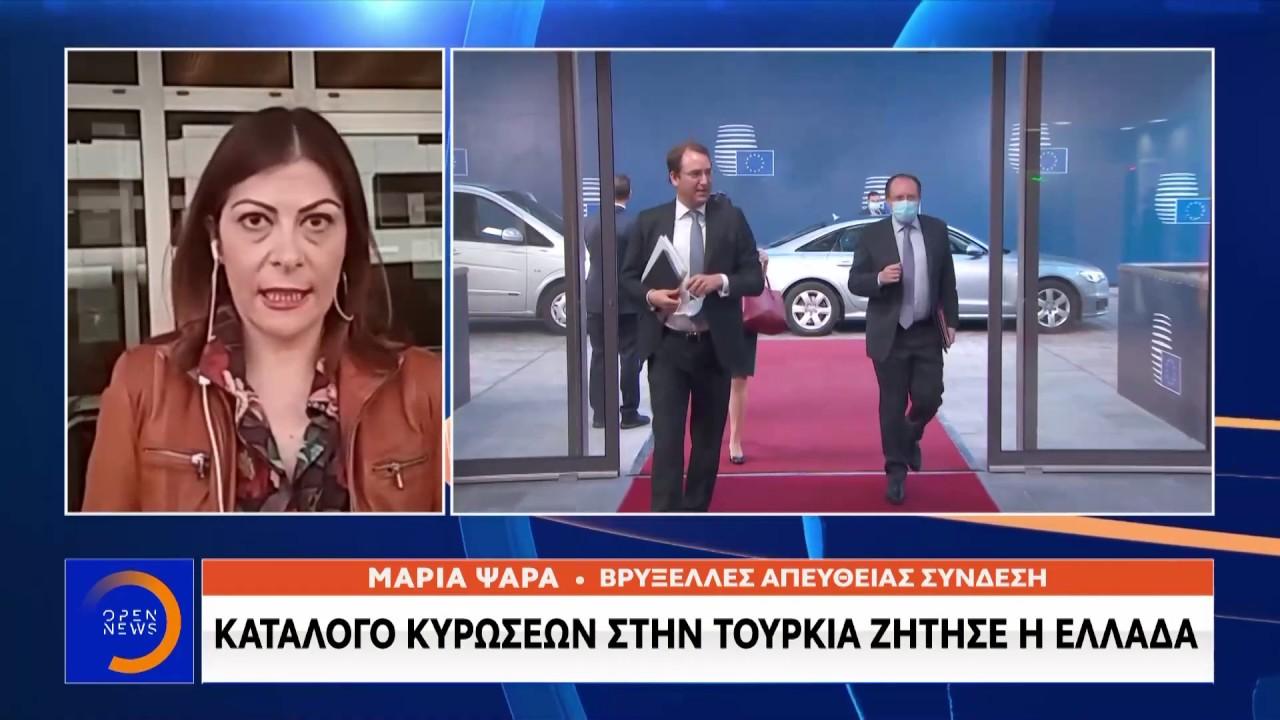 Κατάλογο κυρώσεων στην Τουρκία ζήτησε η Ελλάδα - Κεντρικό δελτίο ειδήσεων 13/07/2020 | OPEN TV