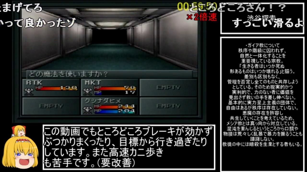 【ゆっくり実況】 RTAプレイ 真・女神転生 LAWルート Part3