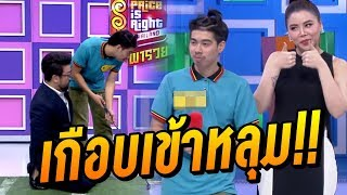ครั้งแรกก็เกือบอยู่หน้าหลุม-โปรอย่างน้าเน็กยังตื่นเต้น-the-price-is-right-thailand