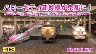 ハローキティ新幹線500系が京都鉄道博物館に登場 !!! Hello Kitty Shinkansen in Kyoto railway museum【4K】