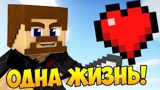 ВСЕГО ОДНА ЖИЗНЬ ЧТОБЫ ПОБЕДИТЬ! - Minecraft Bed Wars