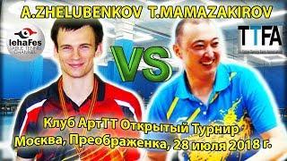 Александр ЖЕЛУБЕНКОВ - Тимурлан МАМАЗАКИРОВ