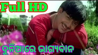 ଦୁନିଆରେ ଭାଗ୍ୟବାନ Odia Full HD Video | Evergreen song | Sidhhant and Rachana | Santan Odia Movie