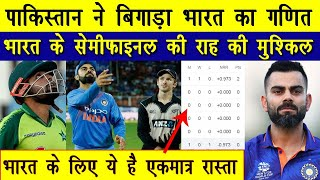 T20 World Cup 2021 भारत की हार से Point Table में हुआ बहुत बड़ा बदलाव | क्या Semi Final में पहुचेगी