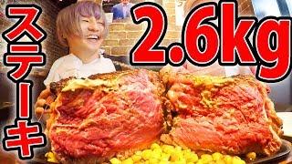 【大食い】いきなりステーキ2600gがデカすぎて草生えたwww thumbnail