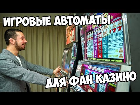 Игровые автоматы для Фан Казино