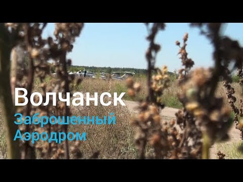 Волчанск - Заброшенный аэродром (Кладбище самолетов)
