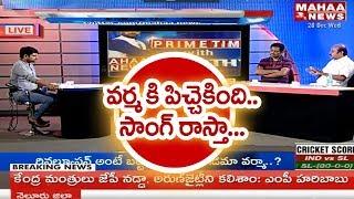 Warning to RGV Kadapa Web Series Song Writer in Live Show  Prime Time With Mahaa Murthy   Mahaa News