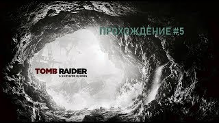 Rise of the Tomb Raider Stream прохождение #5