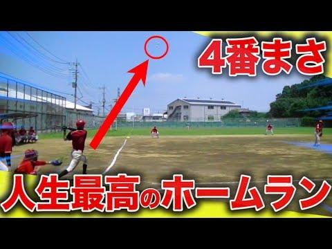 【草野球】人生初の超打球!まさ史上最高のホームランがついに...!