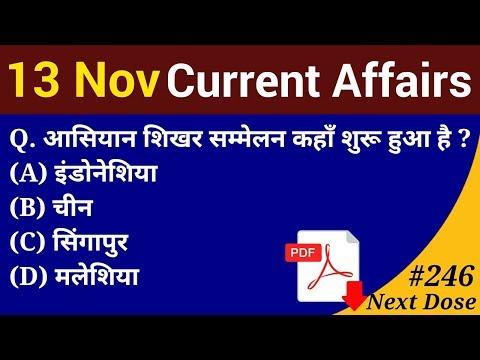 Next Dose #246 | 13 November 2018 Current Affairs | Daily Current Affairs | Current Affairs In Hindi