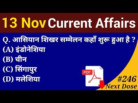 Next Dose #246   13 November 2018 Current Affairs   Daily Current Affairs   Current Affairs In Hindi
