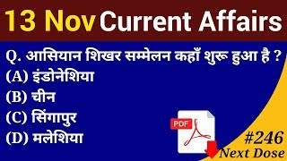 Next Dose #246 | 13 November 2018 Current Affairs | Daily Current Affairs | Current Affairs In Hindi