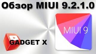 Обзор MIUI 9.2.1.0 фикс багов и добавление новых вышек gadget x