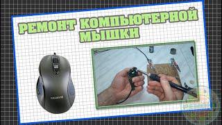 Глючит левая кнопка мышки? - исправляем проблему. Ремонт компьютерной мыши
