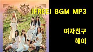 GFRIEND ( 여자친구 ) - Sunrise ( 해야 ) COVER