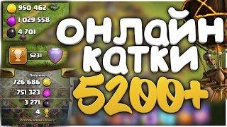ИДУ В ТОП 200 РУ В CLASH OF CLANS | ОНЛАЙН КАТКИ 5200 КУБКОВ+