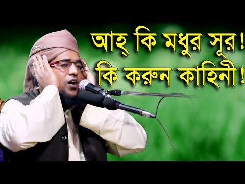 Bangla Waz 2018 Mufti Mobarak Ullah Saidi Bangla Waz 2017 আহ্ কি মধুর সূর! কি করুন কাহিনী!
