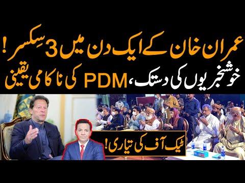 عمران خان کے ایک دِن میں 3 سکسر|خوشخبریوں کی دستک|PDMکی ناکامی یقینی