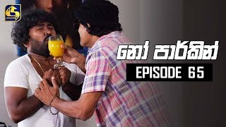 NO PARKING EPISODE 65 || ''නෝ පාර්කින්'' || 20th September 2019 Thumbnail