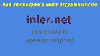 Аренда квартиры Николаев, комфортно и удобно - все для клиента!!!(, 2014-07-26T10:18:45.000Z)