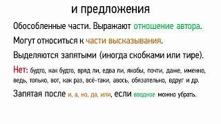 Вводные слова, словосочетания и предложения (8 класс, видеоурок-презентация)