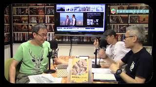 http://www.farumradio.com/filmreading/filmreading_ep188 主持:紀陶...