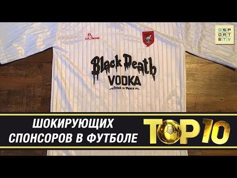 ТОП-10 шокирующих спонсоров в футболе