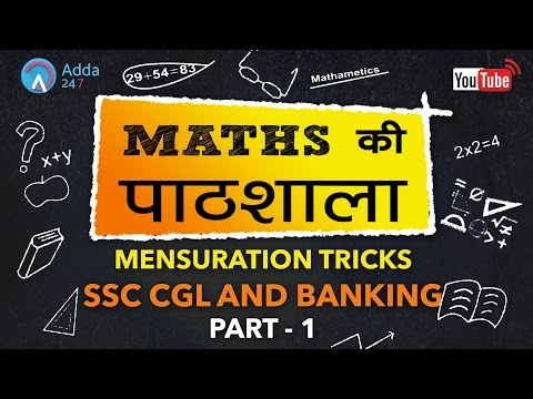 SSC CGL 2017 & Banking | Mensuration Tricks | Maths | Online Coaching for SSC CGL, SBI, IBPS